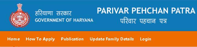 update ppp id details link on mera parivar portal