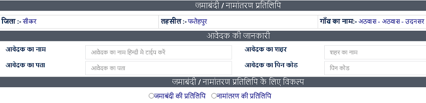 अपना खाता राजस्थान अठवास - अठवास - उदनसर गाँव