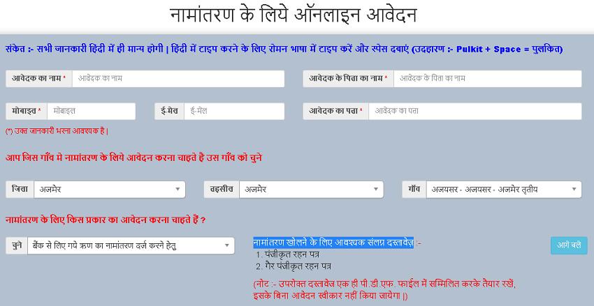 Application for Namantaran Rajasthan