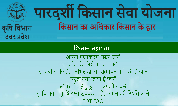 Uttar Pradesh Agriculture Department Farmer Assistance Page