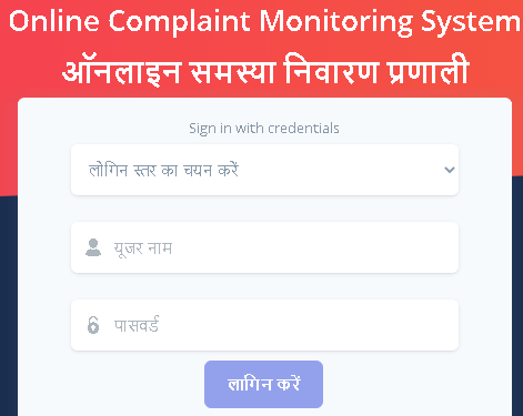 Suggestions and complaints for officers of Uttar Pradesh Agriculture Department