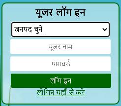 Uttar Pradesh Agriculture Department Login Page