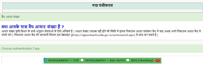 बिहार कृषि विभाग general user registration