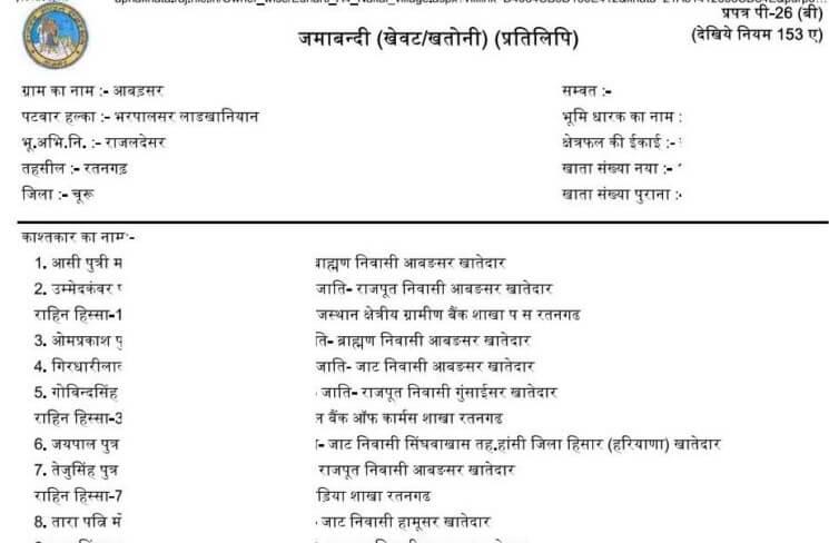 Rajasthan jamabandi nakal sample