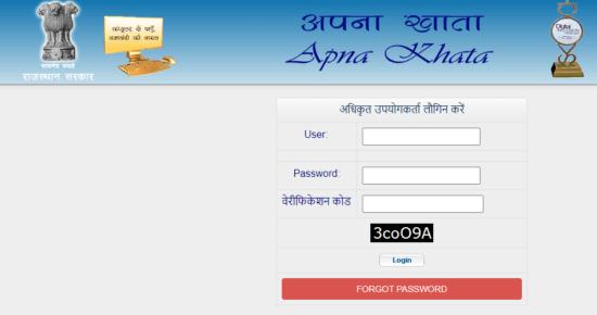 Revenue officer login page