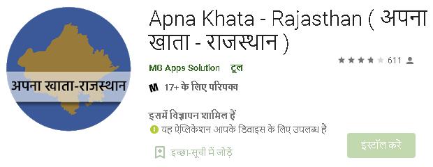 Apna Khata - Rajasthan app download