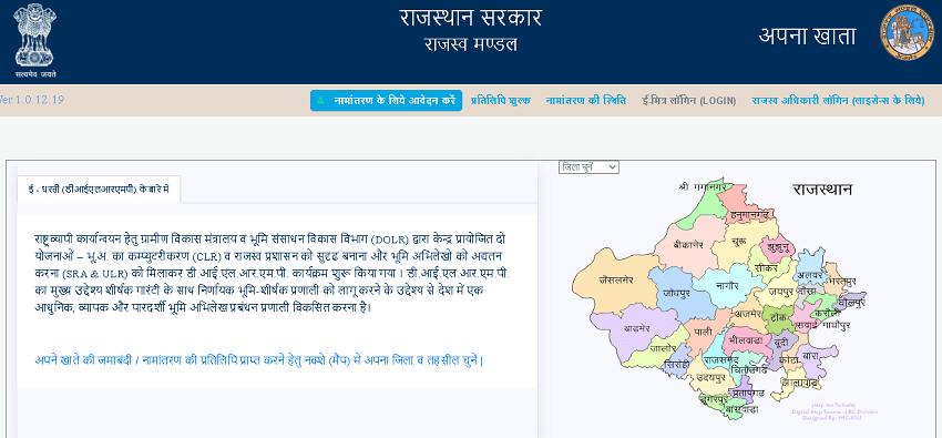 apna khata rajasthan homepage