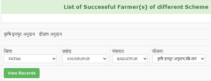 bihar dbt agriculture beneficiary farmers list