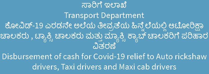 auto driver covid-19 relief application form karnataka