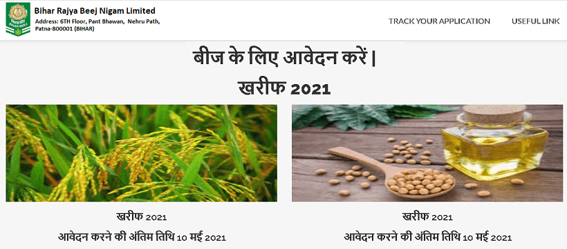 bihar rajya beej nigam limited official website