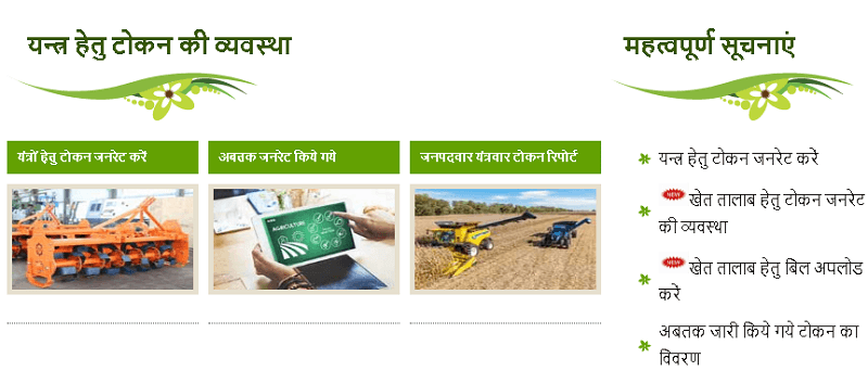 agriculture machinery subsidy scheme up