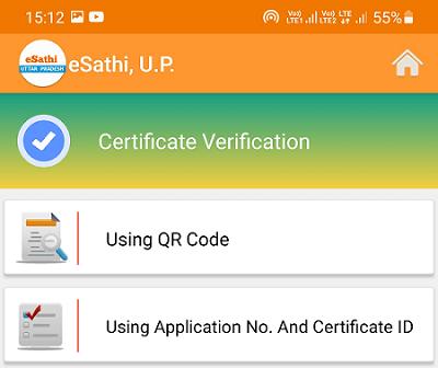 certificate verification page on e-sathi app