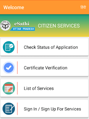 e-sathi app welcome page