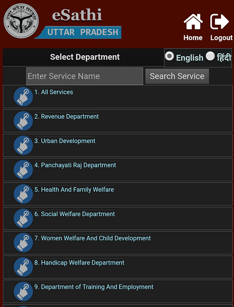 esathi app select department page