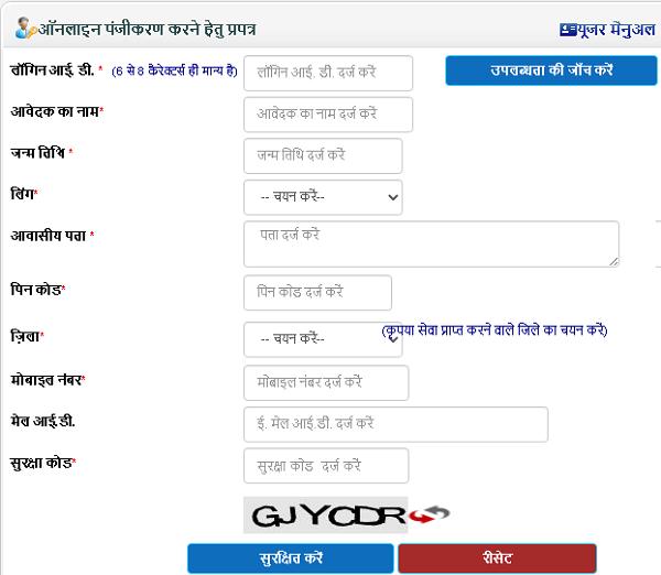 esathi new user registration form