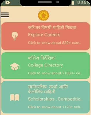 Rajasthan career app dashboard