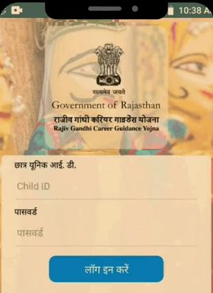 rajasthan career app login screen