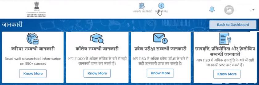 rajiv gandhi career portal jankari kendra screen
