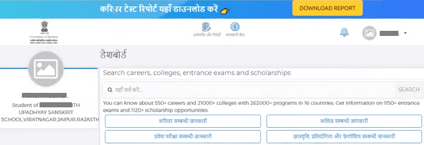 Rajiv Gandhi career portal student dashboard