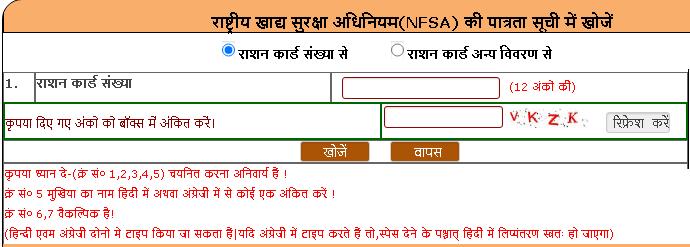 ration card Uttar Pradesh name search through card number