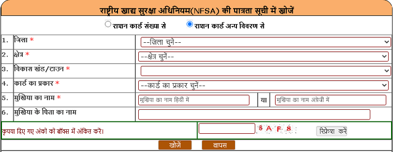 name search page in ration card through other details