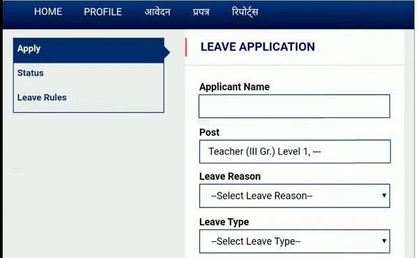 shala darpan staff leave application form