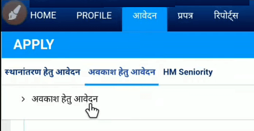shala darpan staff user dashboard apply for leave link