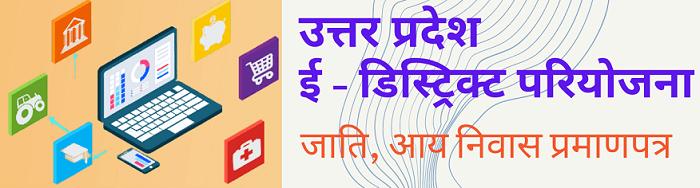 Uttar Pradesh e-district scheme