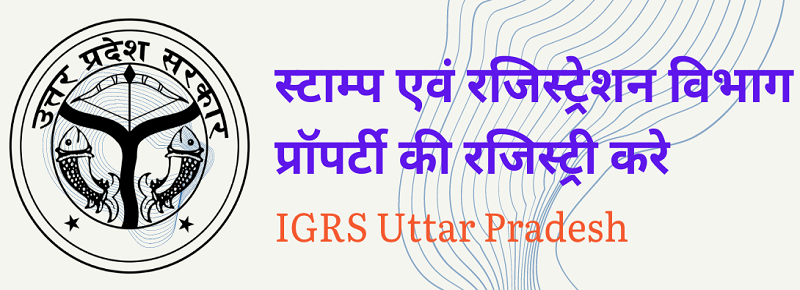 IGRS UP registration portal