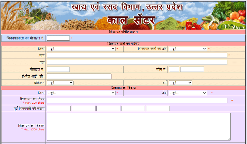 Khadya Rasad Vibhag up complaint form