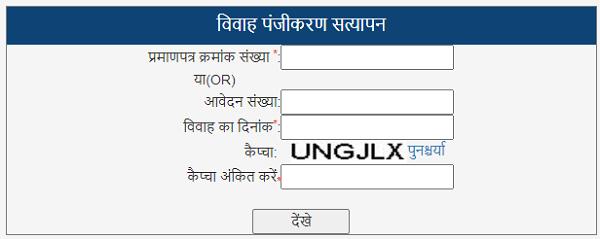 igrs up marriage registration verification page