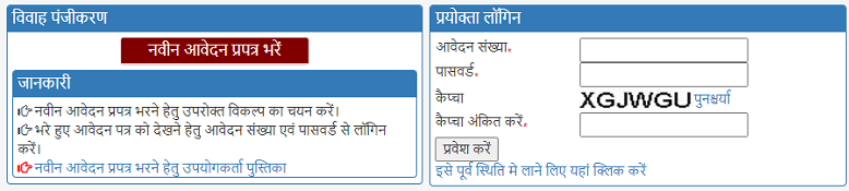 marriage registration main page