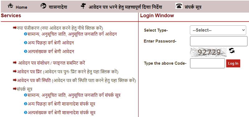 shadi anudan upsdc website home page