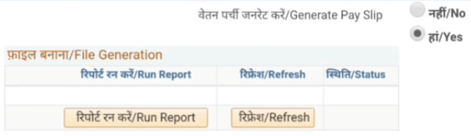 BOI HRMS generate pay slip page
