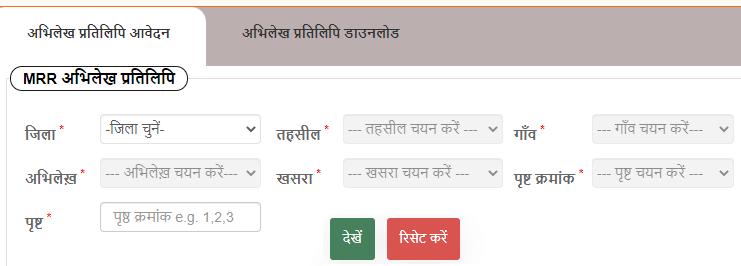 MRR abhilekh paratilipi application form