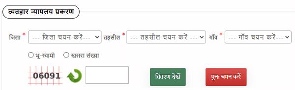 civil court case search page madhya pradesh bhu abhilekh