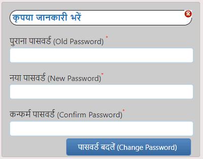 mpbhulekh change password form