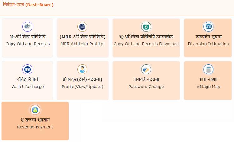 mpbhulekh public user dashboard page