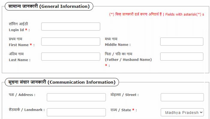mpbhulekh registration form