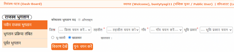 revenue payment options page on mp bhu abhilekh portal