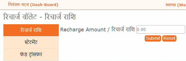 wallet recharge page on mpbhulekh portal
