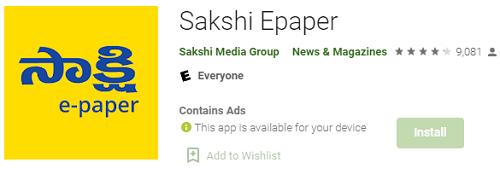 Sakshi epaper mobile app link on play store